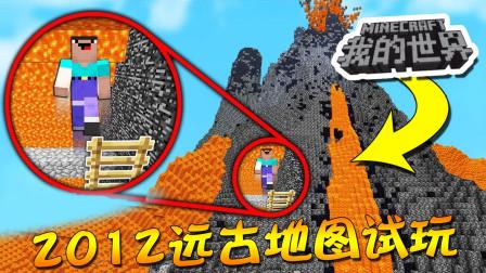 我的世界丨2012年的地图剧情太强大了! 逃离非洲火焰山!