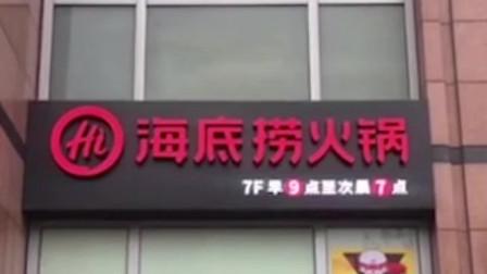 辣报澎湃视频资讯 海底捞播不雅画面后正常营业, 介入
