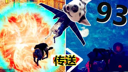 【XY小源】新版模拟山羊 第93期 飞机羊 做任务 进入魔法阵
