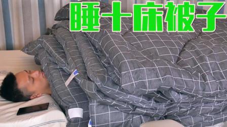 一次性睡十床被子会怎样! 你会感觉到很热还是很舒服呢?