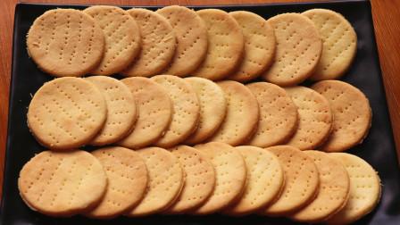 在家做饼干, 不用烤箱, 香甜酥脆, 告诉你详细做法, 比买的还好吃