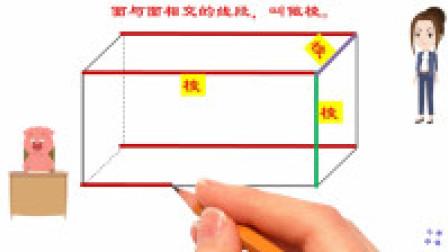 人教版五年级数学下册  长方体的认识