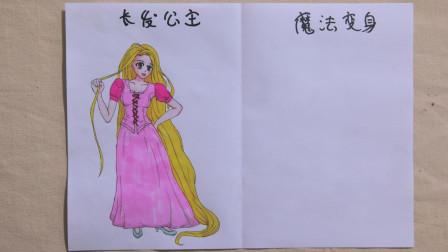 脑洞漫画小马宝莉魔法变身, 变成长发公主见过吗? 漂亮可爱萌萌的