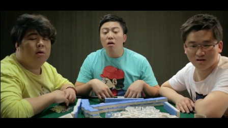 屌丝男士-大鹏和朋友们打麻将, 竟然这样出老千, 简直太搞笑了