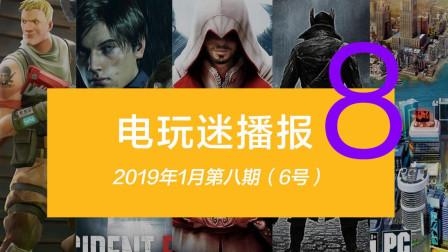近期值得关注推荐的电玩游戏(2019年1月第八期)