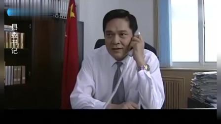 省领导打电话给市领导, 就是为了提拔一个乡级干部, 县长却不乐意