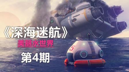 幽灵《深海迷航》04期-高级潜水套装皮皮虾建造