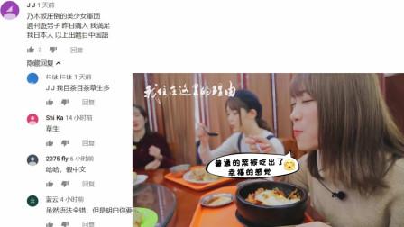 日本偶像中国校园行, 食堂的饭菜也太好吃了吧!