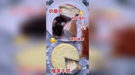 榴莲千层蛋糕奶酪包便利店美食