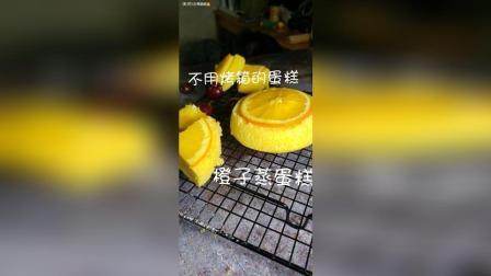 不用烤箱的蛋糕, 橙子蒸蛋糕。