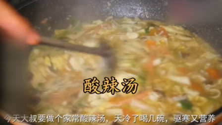 """大厨教你一道""""酸辣汤""""家常做法, 简单家常, 天冷了喝3碗, 暖心又开胃!"""