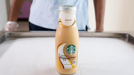 一瓶星巴克咖啡30元, 老板把它炒成冰淇淋, 华丽变身还卖30元!
