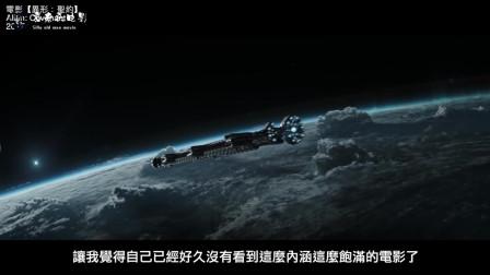 异形-契约: 生物的诞生以及它们是如何出现在LV-426星球, 经典科幻再现