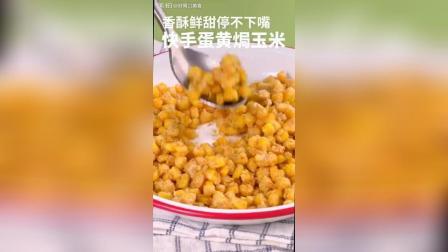 香酥鲜甜停不下嘴! 咸蛋黄焗玉米的做法