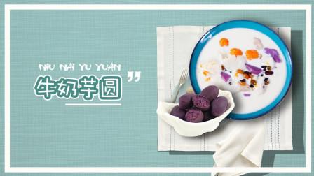 牛奶+芋圆+蜜豆=好吃! 拿走这道甜品配方, 让你感受精致温热的美味!