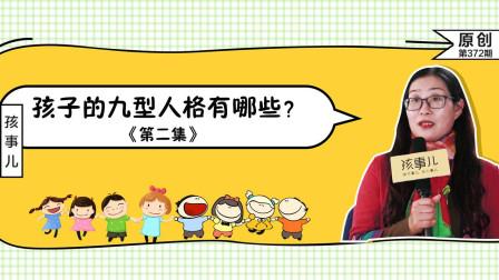 浙江大学教授解析孩子的九型人格, 请对号入座! (第二集)