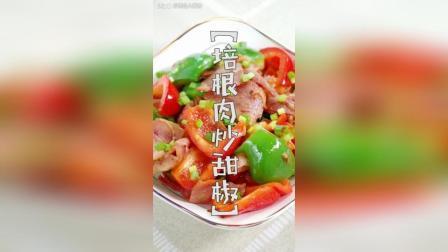 培根肉炒甜椒