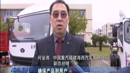 永安重汽梅西汽车:推出国六新品车型 东南晚报 20190106