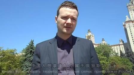 俄罗斯人如何看待历史上对中国的侵略?