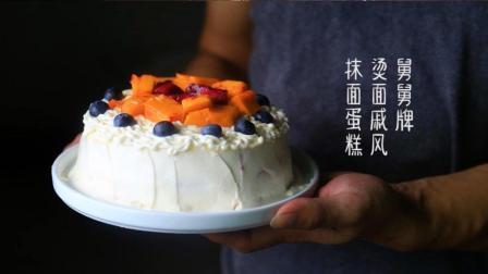 生日蛋糕, 戚风蛋糕, 零基础舅舅做蛋糕