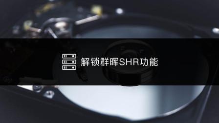 解锁群晖SHR功能-《群晖系统使用教程》