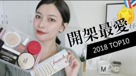 【夢露 MONROE】感谢有你❤ 2018开架十大最爱彩妆|2018 Top10 Favorite Drugstore Makeup