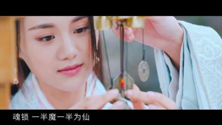 袁莉媛、小旭音乐献唱网剧《镇魂街》插曲《也许再见》MV