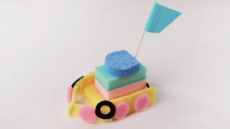 幼儿园亲子手工: 百洁布变身小战船, 锻炼宝宝创造力和想象力