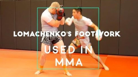 步法在MMA格斗中的应用-瓦西里·洛马琴科