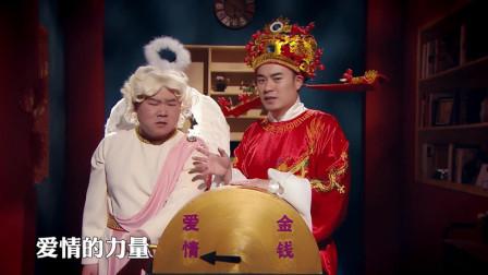 【看点】《周六夜现场》命运之神登场 陈赫小岳岳靠边站