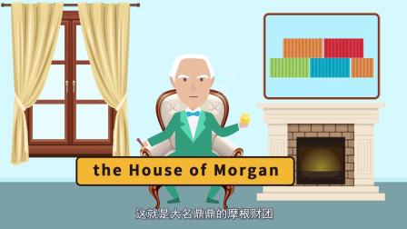 两次拯救美国于危难, 摩根财团发展百年的秘密竟然是这样