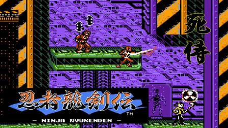 【小握解说】《FC忍者龙剑传: 死侍》这是忍龙还是蜘蛛侠(上篇)