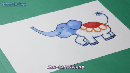 莹莹绘画课堂, 简单好学简笔画, 今天教大家画一只可爱的大象!