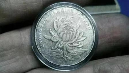 """一元硬币中的""""雪花币"""", 如今价值多少钱? 看完赶紧回家找出来"""