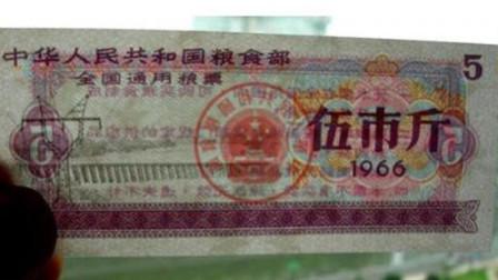 这个时期的1元硬币和粮票, 如今价值多少钱? 说出来我都不相信