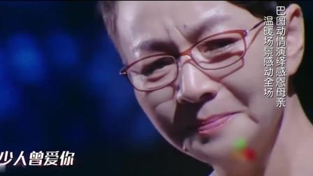巴图动情献唱《当你老了》感恩母亲宋丹丹, 没想到自己母亲真的来了!