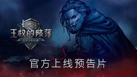 《巫师之昆特牌: 王权的陨落》官方上线预告片