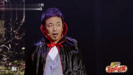 潘斌龙、许君聪爆笑小品《吸血鬼日记》