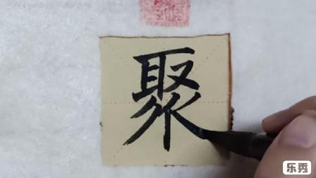 斜捺和反捺笔法示范: 斜捺注意起笔和捺角处调锋, 反捺要拉动笔尖到末尾出锋或回锋