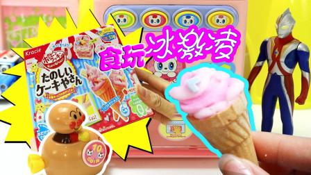 牛牛玩具镇趣味玩具故事 自动贩卖机投币买饮料,掉下来日本食玩甜筒冰淇淋