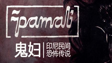 紫雨carol《鬼妇》印尼民间恐怖传说01