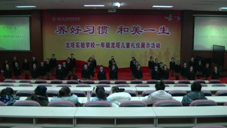 龙塔实验学校一年级儿童礼仪展示活动1.2班展示