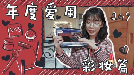 [Rice] 热腾腾の2018年度爱用之彩妆篇-下