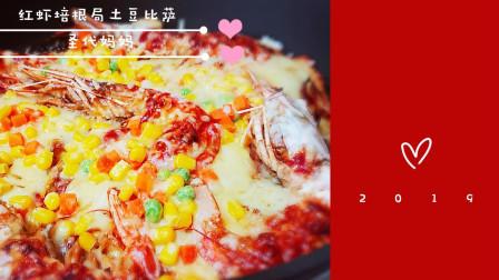 有滋有味的土豆比萨: 不放面饼、不放盐, 简单、好吃、营养丰富!