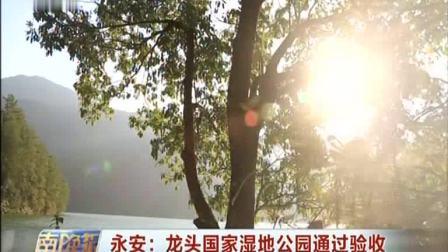 永安:龙头国家湿地公园通过验收 东南晚报 20190107