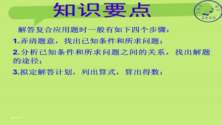 小学数学四年级奥数应用题(1)
