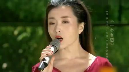 山西美女翻唱陆树铭《一壶老酒》, 完美高音唱出别样味道