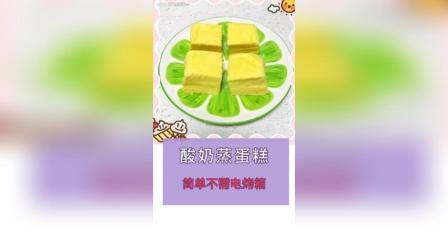做法超简单, 营养又美味, 宝宝最好吃的酸奶蛋糕