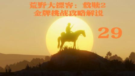 【荒野大镖客: 救赎2】金牌挑战攻略解说29