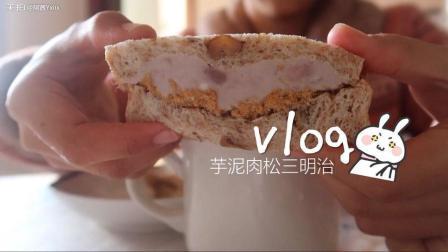 芋泥肉松三明治, 日常面包